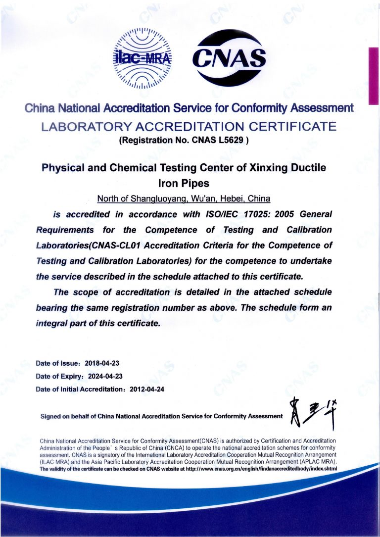 CNAS Laboratory Accreditation Certificate_resized