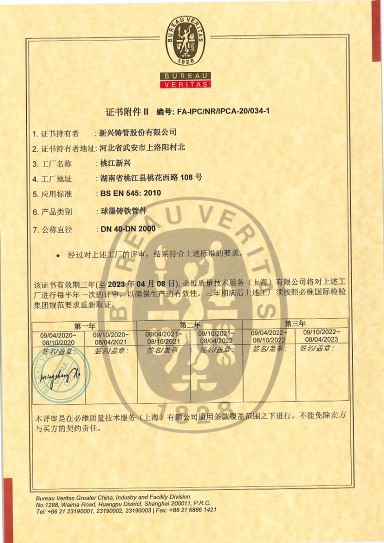 EN545-20101_page 5